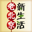 老北京新生活