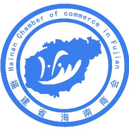 福建省海南商会
