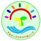 青岛幼儿师范学校附属幼儿园