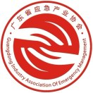 广东省应急产业协会
