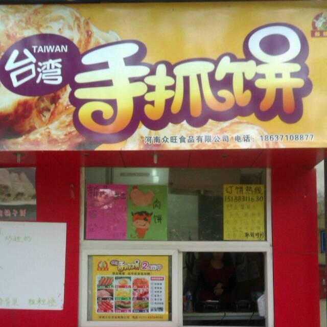 众旺台湾手抓饼