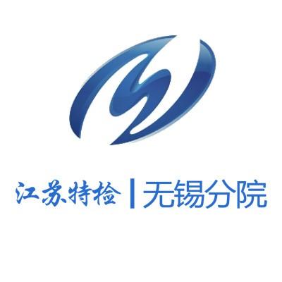 江苏省特检院无锡分院