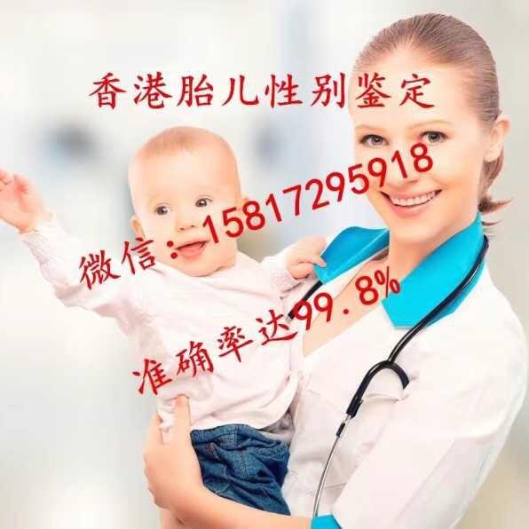 香港Y性别鉴定