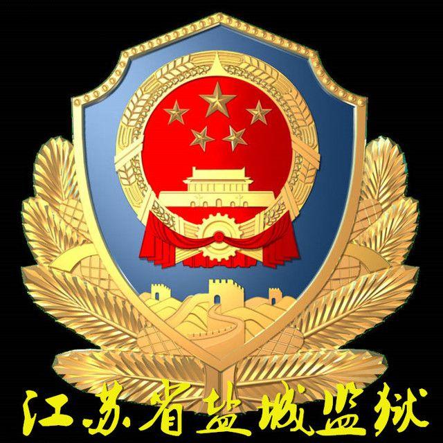江苏省盐城监狱