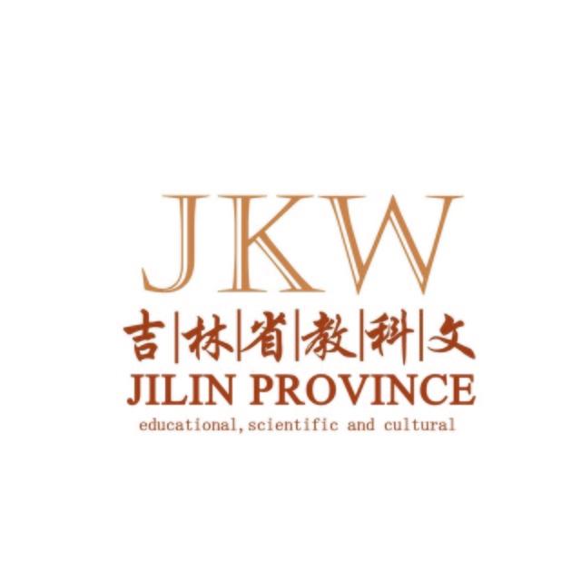 吉林省教科文发展中心