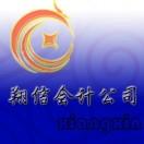 翔信会计公司