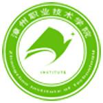 漳州职业技术学院图书馆