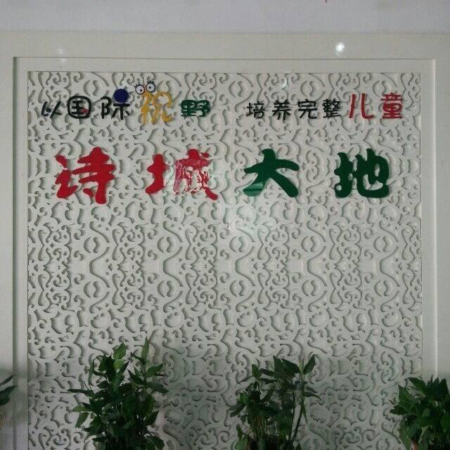 重庆市奉节县鱼复诗城大地幼儿园
