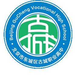 北京市东城区古城职业高中