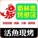 蜀林香烤鱼馆