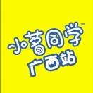 小茗同学广西站