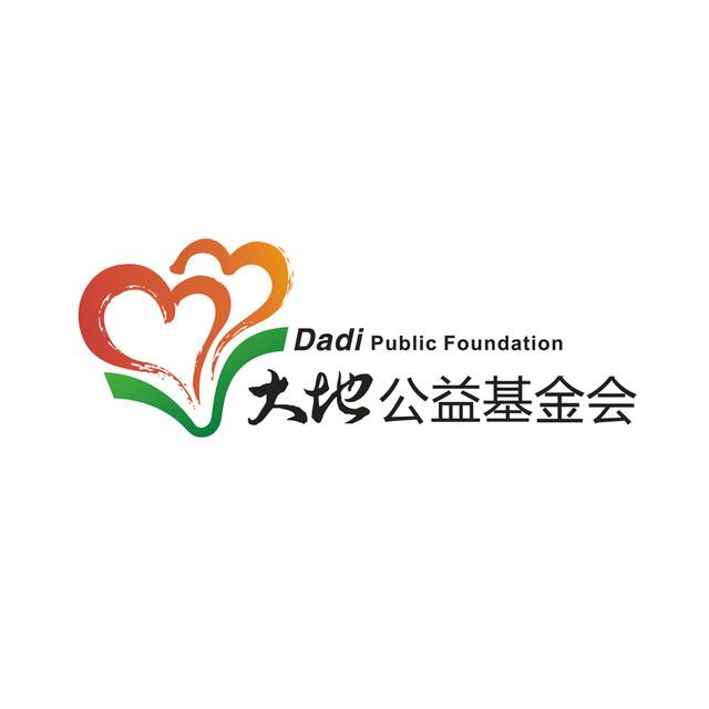 贵州省大地公益基金会