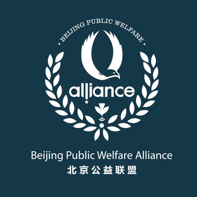 北京公益联盟