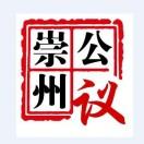 崇州市公议乡人民政府