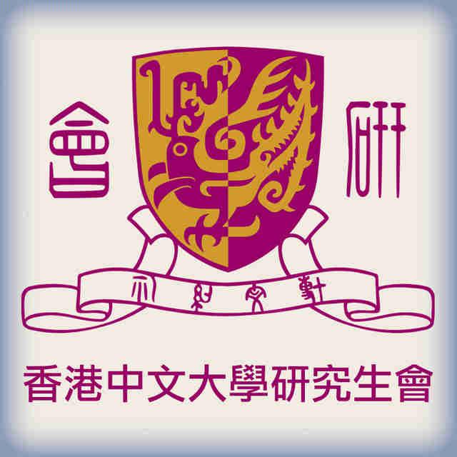 香港中文大學研究生會