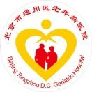 北京市通州区老年病医院