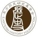 东方历史研究