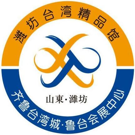 潍坊台湾精品馆