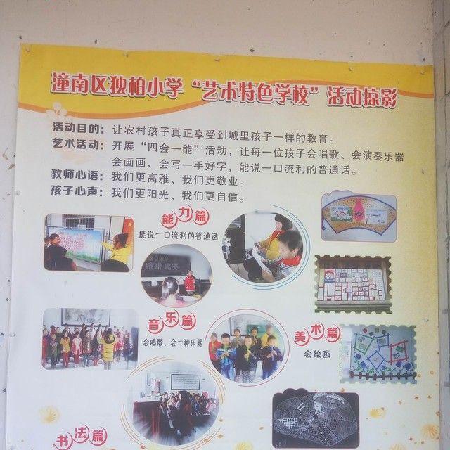 重庆市潼南区上和镇独柏小学校