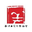 上海市长宁区美术家协会