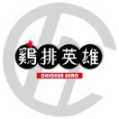 CHICKEN HERO 350