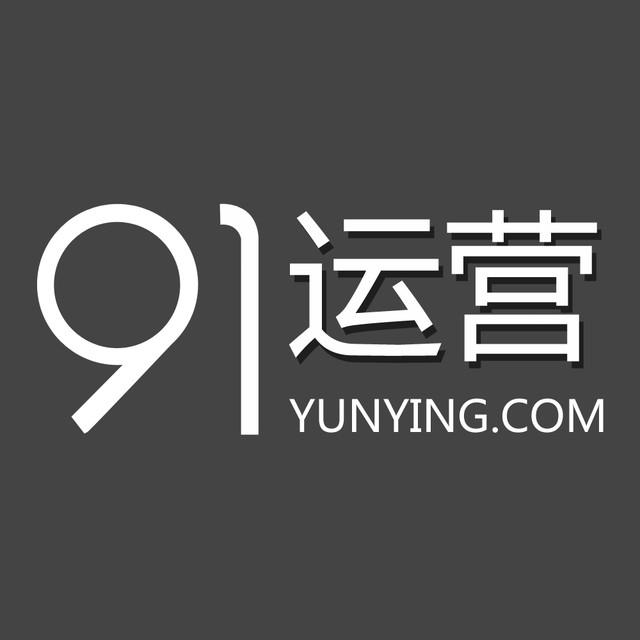 91运营网