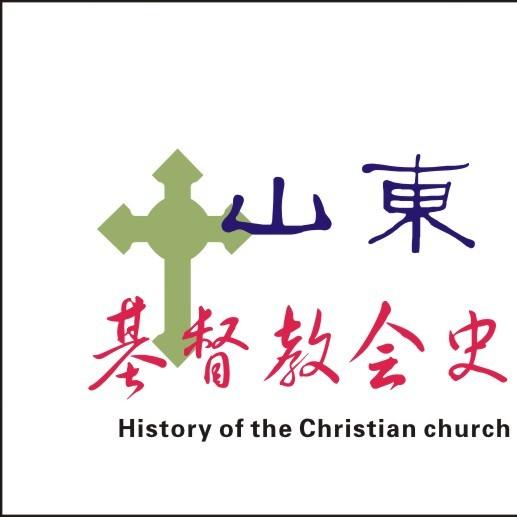 山东省基督教往事