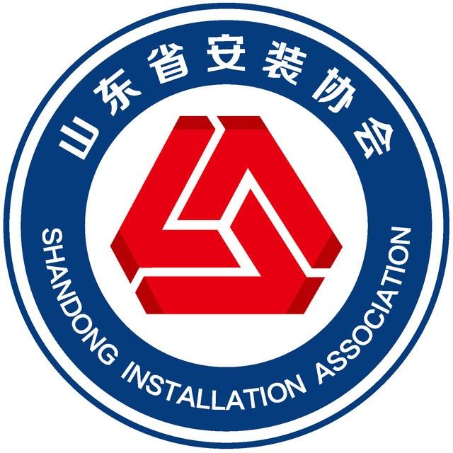 山东省安装协会