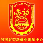河南省劳动就业训练中心