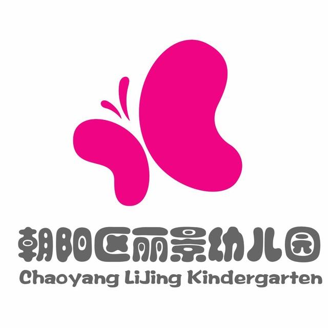 北京市朝阳区丽景幼儿园