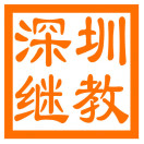 深圳继教学苑