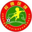贵州省校园足球裁判员