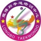 龍博跆拳道培训中心