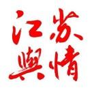 江苏网络舆情