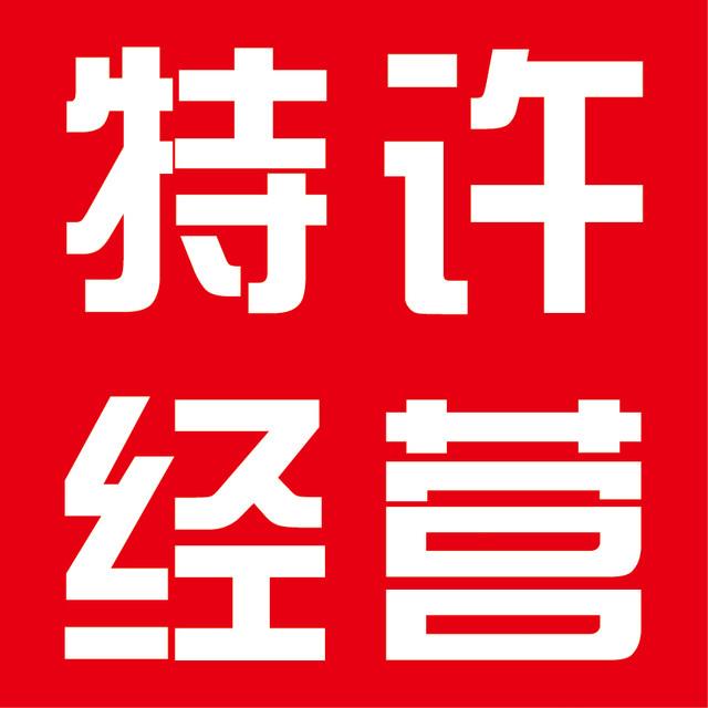 河北省特许连锁加盟