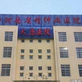 河南省精神病医院太康医院