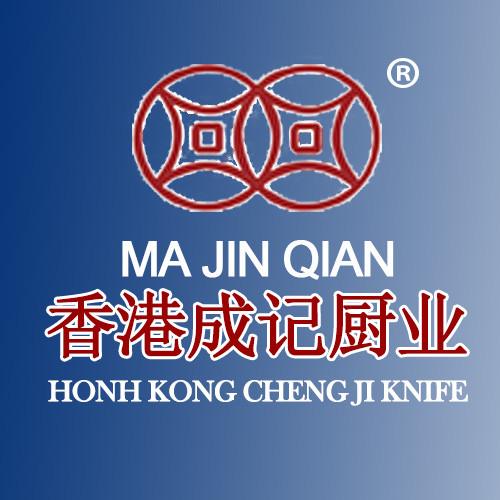 香港成记刀具