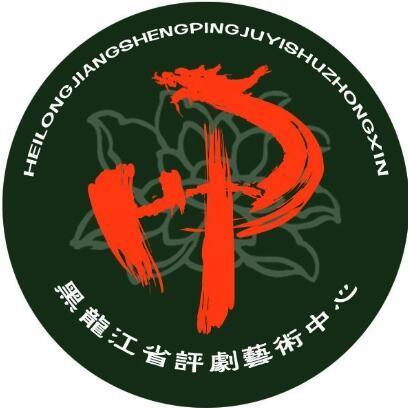 黑龙江省评剧艺术中心