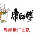 康师傅粤海推广团队