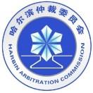 哈尔滨仲裁委员会