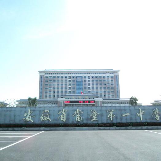 安徽省当涂第一中学