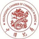 北京黑龙江企业商会