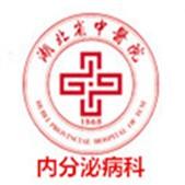 湖北省中医院内分泌病科