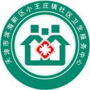 滨海新区小王庄镇社区卫生服务中心