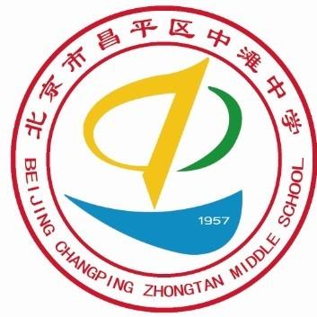 北京市昌平区中滩中学
