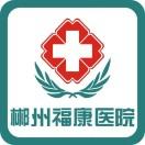 郴州福康专家在线