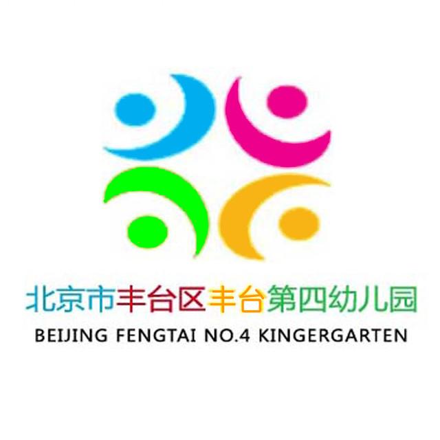 北京市丰台区丰台第四幼儿园