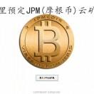网络虚拟货币