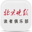 北京晚报读者俱乐部