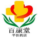 朱村街文明路百康堂药店